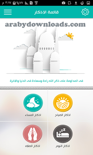 Almosaly for android- Prayer Times