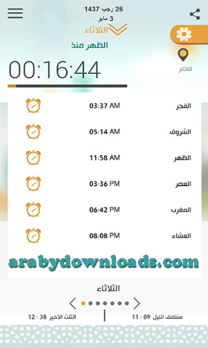almosally2