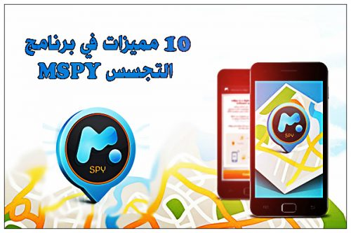 تحميل برنامج mspy برنامج التجسس على الجوال للاندرويد وعلى الايفون