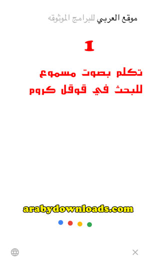 البحث الصوتي (2) - google chrome free download