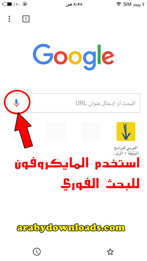 البحث الصوتي (1) - google chrome free download