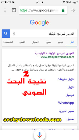 البحث الصوتي (3) - google chrome free download