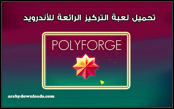 polyforge