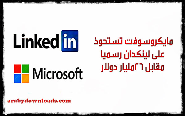 microsoft-and-linked-in