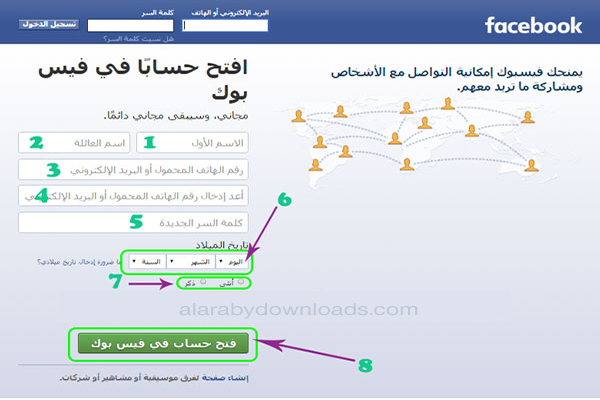 Set up a facebook account. خطوات انشاء حساب Facebook بالعربي :