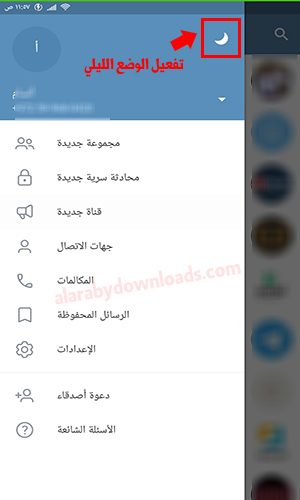 شرح مزايا تيليجرام عربي Telegram Update أولا بأول