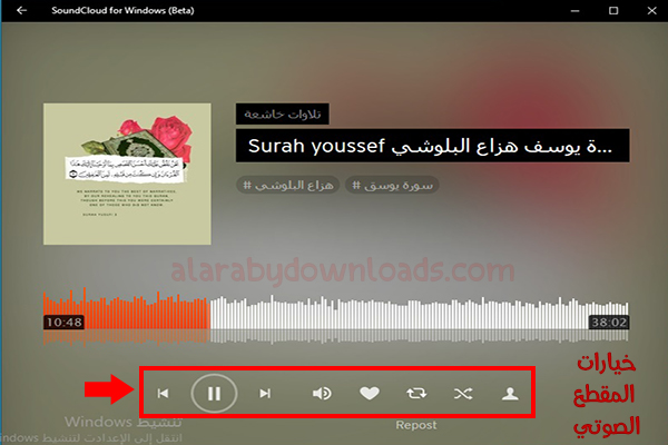 شرح ساوند كلاود عربي 2020 SoundCloud PC