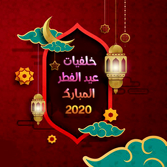 Eid Wallpapers 2020 - 1441